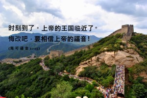 Chinese Gospel